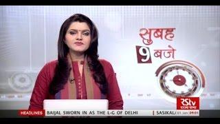 Video Hindi News Bulletin   हिंदी समाचार बुलेटिन – Jan 01, 2017 (9 am) download MP3, 3GP, MP4, WEBM, AVI, FLV Januari 2018