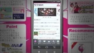 アプリランキングサービス『Grapps』ご紹介!