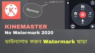 how to download Kinemaster 2020.Best mobile video Editor app