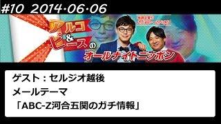 テーマ「ABC Z河合五関のガチ情報」アルコ&ピースANN 2014年6月6日 #10...