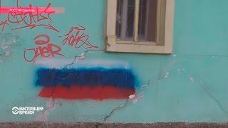 В России рекламу наркотиков закрашивают триколором