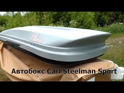 Автобокс Carl Steelman серия Sport темно-серый карбон
