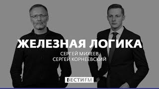 Железная логика с Сергеем Михеевым (02.11.20) Полная версия