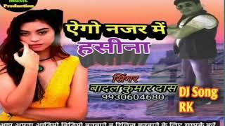 ऐगो नजर में हसीना ~Badal kumar das~ Bhojpuri song