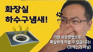 화장실 하수구냄새제거 확실한 방법 하수구트랩 5가지 비…
