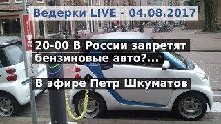Синие Ведерки LIVE 04.08.2017 - В России запретят бензиновые авто?...