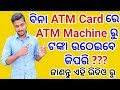 How to Withdraw and Deposit money without having ATM card at ATM machine?? Odia Tech Support