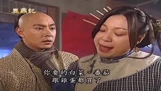 鹿鼎記 ロイヤル・トランプ 第48話