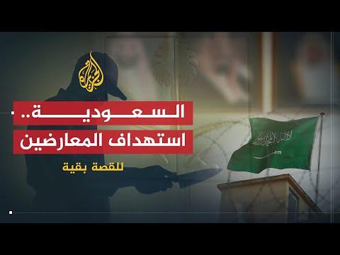 للقصة بقية- سعوديون خارج الوطن  - نشر قبل 9 ساعة