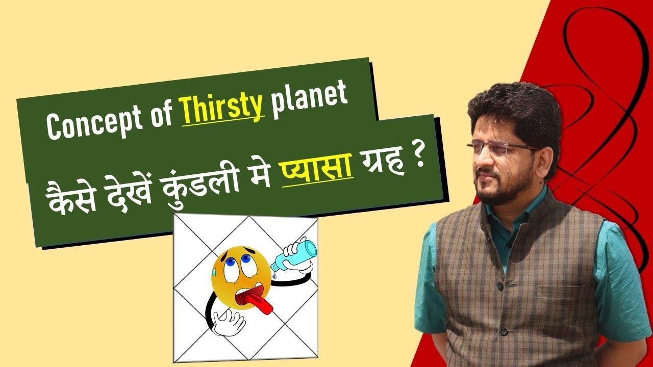 Pyaasa Graha | प्यासा ग्रह का फलित | ग्रह कर्क,वृश्चिक और मीन राशि फलित |