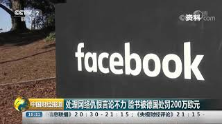 [中国财经报道]处理网络仇恨言论不力 脸书被德国处罚200万欧元| CCTV财经