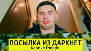 КОРОЧЕ ГОВОРЯ, ПОСЫЛКА С ДАРКНЕТ - ТимТим.