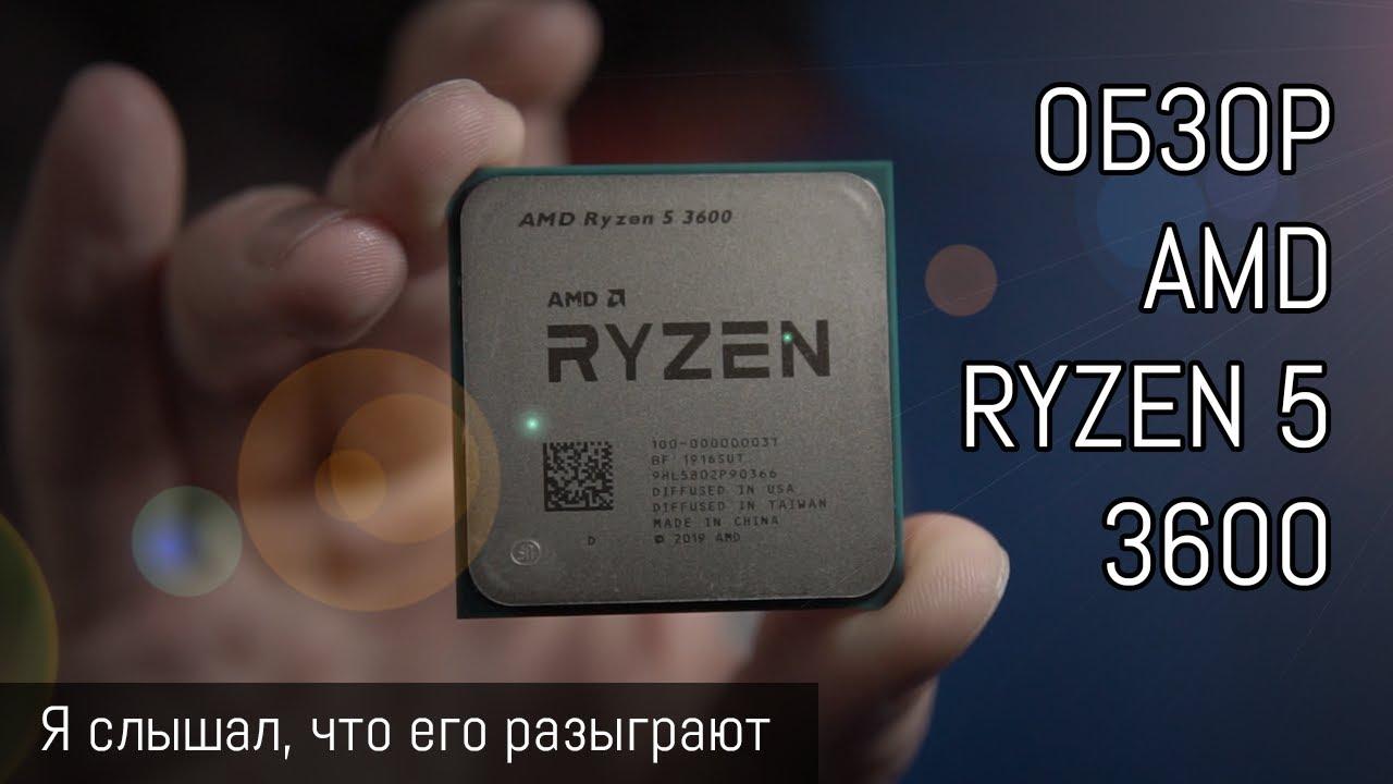 Обзор AMD Ryzen 5 3600   Розыгрыш 3600   3600 vs 9600k   3600 vs 2600
