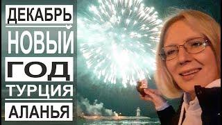 Турция Новый год в Аланье Салют на пляже Жара 31 декабря Цены на рынке в декабре