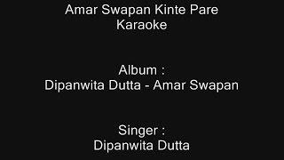 Amar Swapan Kinte Pare - Karaoke - Dipanwita Dutta