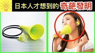20個日本人才能想出的【超奇葩發明】!全體跪拜中!