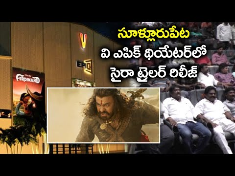 Sye Raa telugu trailer launch at Sullurpeta V Epiq Cinemas | PLUS News