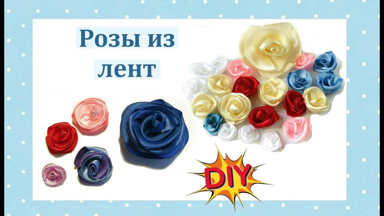 Розы из атласной ленты 5 см