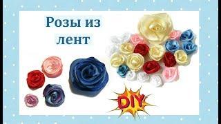 Как сделать РОЗЫ из атласных лент своими руками  DIY(Это видео о том, как сделать розу из атласной ленты. Примечание: Для розы большого размера нужна лента шири..., 2015-11-11T22:41:13.000Z)