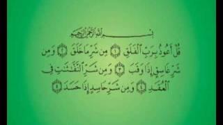 Сура 113 Рассвет Аль-Фаляк Sura 113 Al Falaq