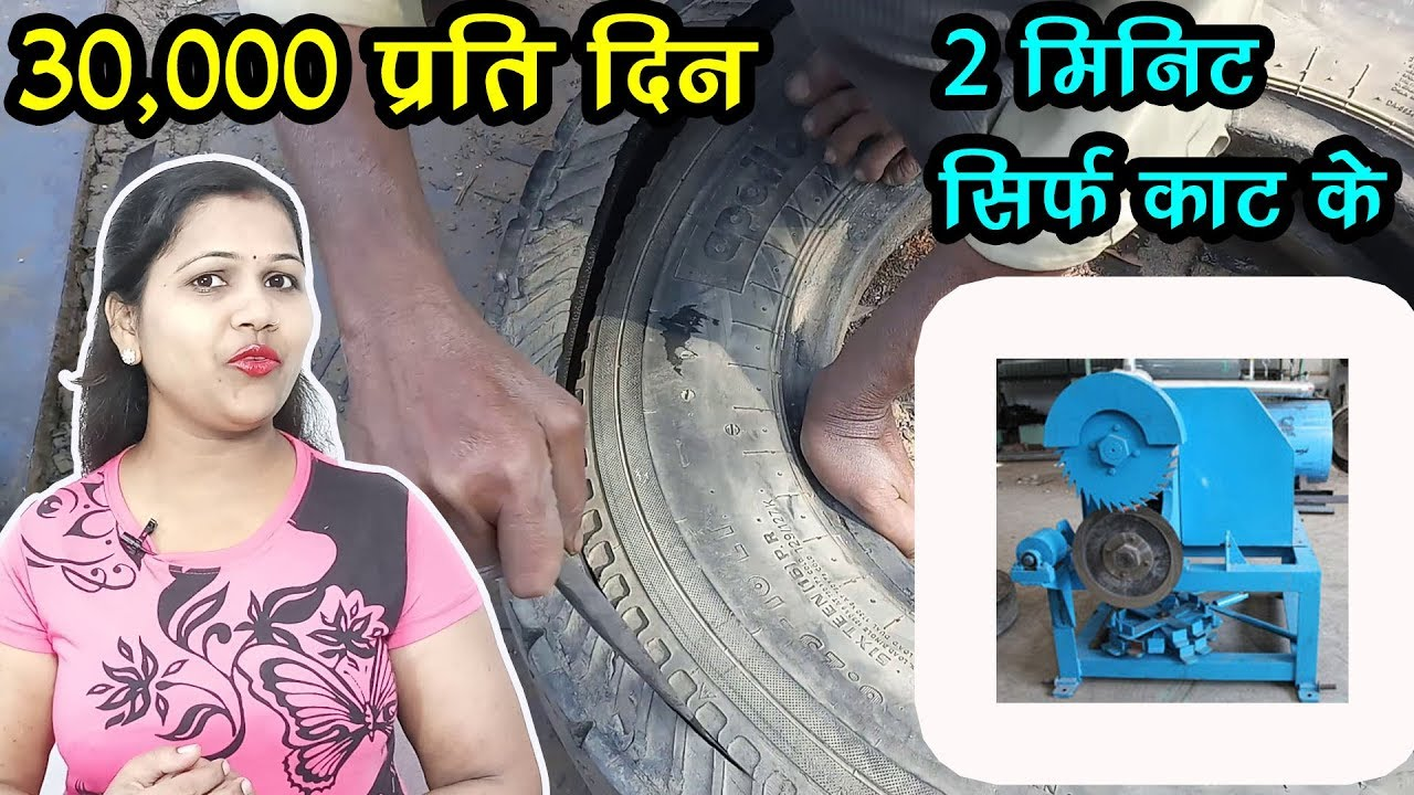 2019 का दमदार small business ideas, low investment high profit business,  old tyre recycling business