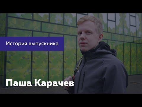 История выпускника: Паша Карачев из Wrike