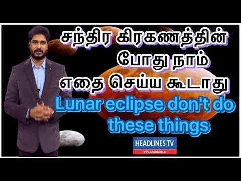 Lunar eclipse don't do these things | சந்திர கிரகத்தின் போது நாம் செய்ய கூடாதவை | HEADLINESTV
