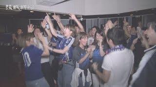 次につながる熱戦 W杯 日本対セネガル PV