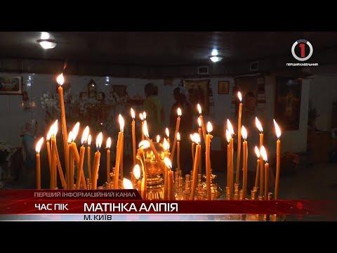 Паломники шукають допомоги у київської матінки Аліпії