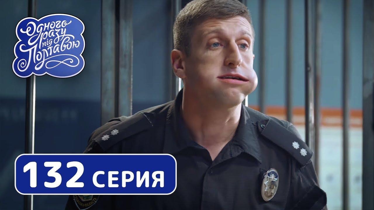 Однажды под Полтавой. Языковой вопрос - 8 сезон, 132 серия | Сериал комедия 2019