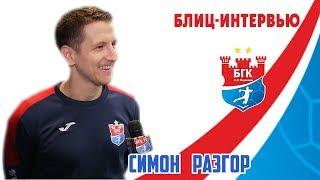 Блиц-интервью с Симоном Разгором