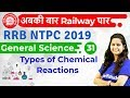 12:00 PM - RRB NTPC 2019 | GS by Shipra Ma'am | Types of Chemical Reactions