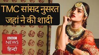 TMC सांसद Nusrat Jahan ने Nikhil Jain से Turkey में Hindu रीति-रिवाज़ से की शादी (BBC Hindi)