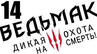 """прохождение Ведьмак 3: Дикая охота (сложность """"на смерть"""") #14"""