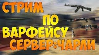🔴warface🔴СТРИМ 🔴НАБОР В КЛАН 18 СЕРВЕР ЧАРЛИ