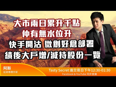 TASTY SECRET Live 2021-09-01 | 港股財經直播 | 午市直撃