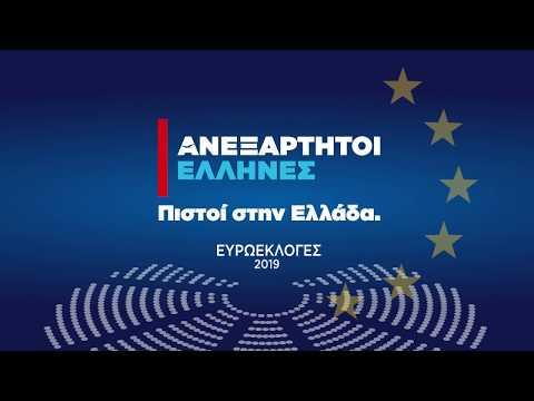 ΑΝΕΞΑΡΤΗΤΟΙ ΕΛΛΗΝΕΣ - ΕΥΡΩΕΚΛΟΓΕΣ 2019 TV Spot