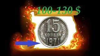 Редкая и дорогая 15 копеек 1971 года цена стоимость монеты  СССР  нумизматика