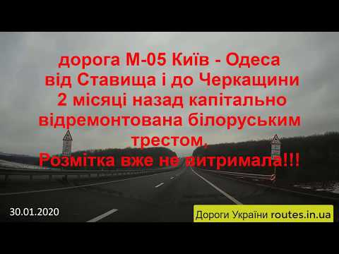 Белорусский подрядчик опозорился на ремонте дороги М-05 Киев - Одесса! СМОТРЕТЬ ДО КОНЦА, ТАМ РЖАЧ!