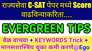 How To Solve MPSC RAJYASEVA CSAT PAPER -Evergreen Tips 2019 By Amit Bagal