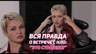 Катя Лель: страшная правда о встрече с НЛО | Откровенное интервью