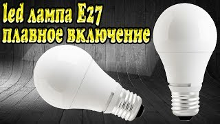 e27 LED Bulbs from AliExpress - Smooth Power !!!