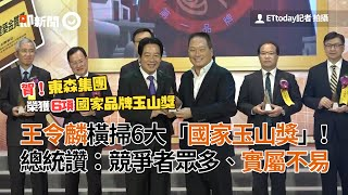 王令麟橫掃6大「國家玉山獎」!總統讚:競爭者眾多、實屬不易
