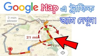 Google Map এ ট্রাফিক জ্যাম দেখুন | TIF Technology | Tanvir Chowdhury |