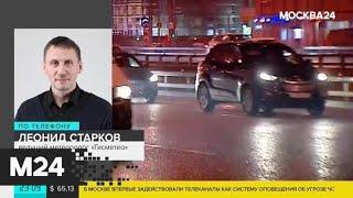 Смотреть видео Ведущий метеоролог Gismeteo оценил обстановку в городе - Москва 24 онлайн