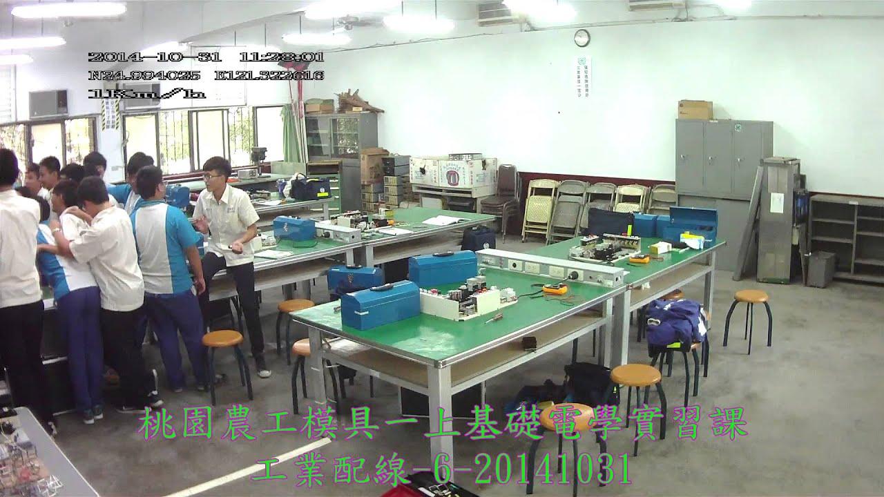 桃園農工模具2014年入學班 上基礎電學實習課 工業配線 6 20141031 - YouTube