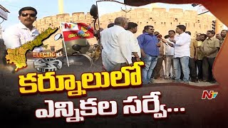 Poll Yatra: Voice Of Common Man | AP 2019 Election Survey From Kurnool | NTV Special
