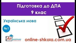 Підготовка до ДПА з української мови №1 (9 клас)