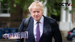 [中国新闻] 大使密件泄露事件引发英美外交纠纷 英国两位首相候选人态度不一 | CCTV中文国际