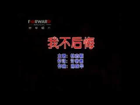 林志颖-我不后悔 (Jimmy Lin-Wo Bu Hou Hui)